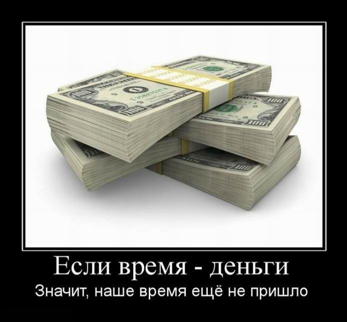 Если время - деньги