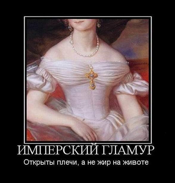 Имперский гламур - Открыты плечи