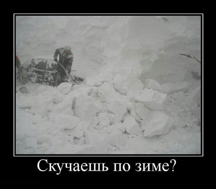 Скучаешь по зиме?
