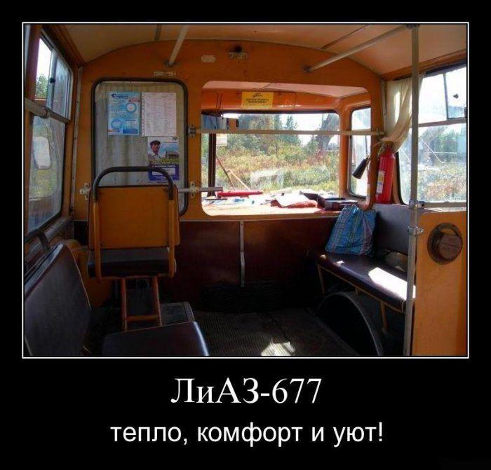 ЛиАЗ-677