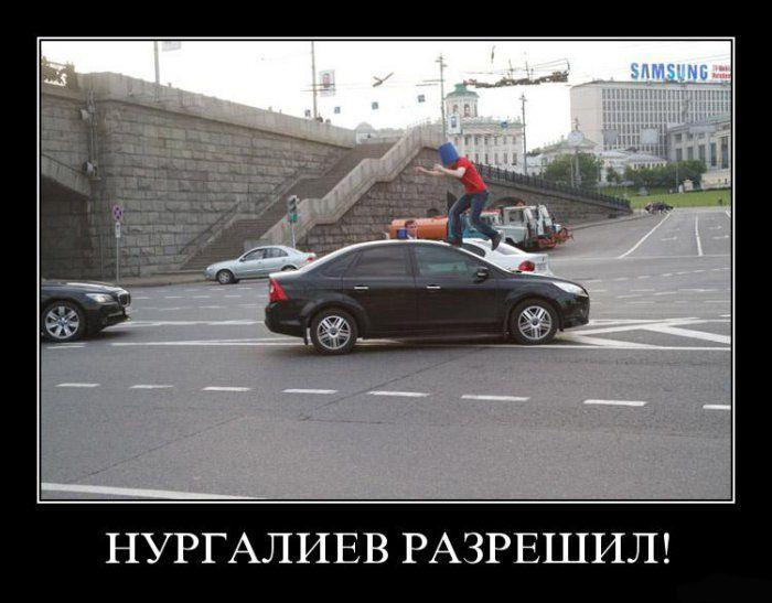 Нургалиев разрешил!