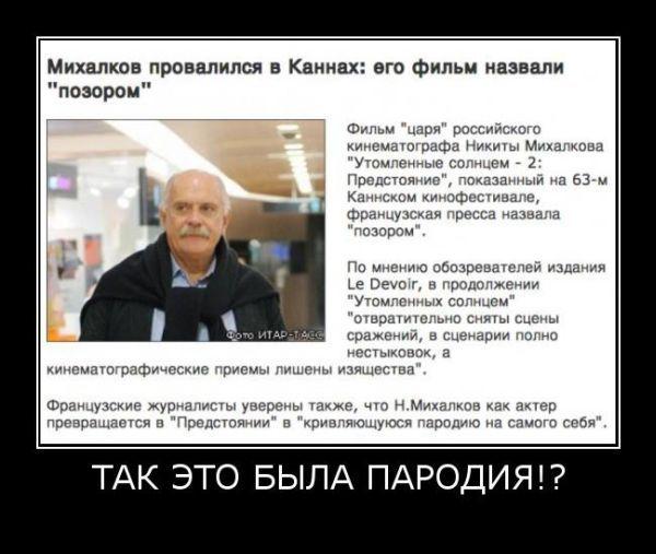 Михалков провалился в Каннах