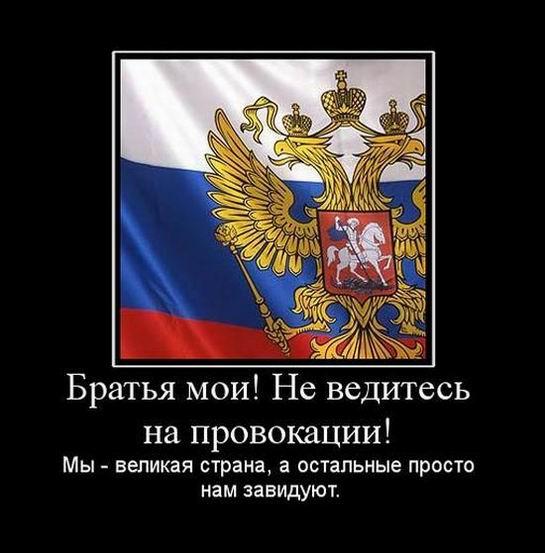 Братья мои! Не ведитесь на провокации! Мы — великая страна, а остальные просто нам завидуют.