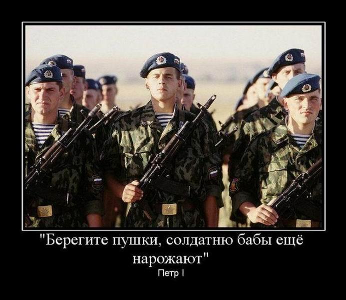 «Берегите пушки, солдатню бабы ещё нарожают» Петр I