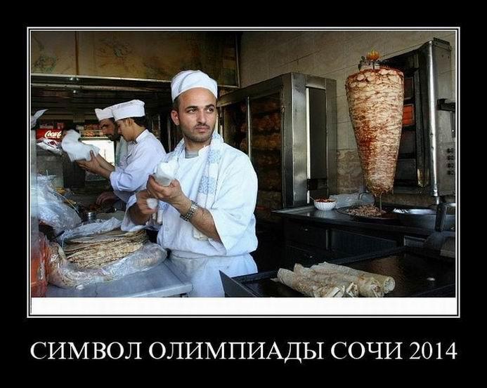 Символ олимпиады Сочи 2014