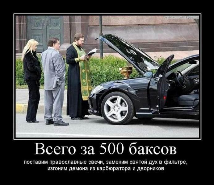 Всего за 500 баксов поставим православные свечи, заменим святой дух в фильтре, изгоним демона из карбюратора и дворников