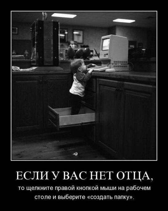 Если у вас нет отца, то щелкните правой кнопкой мыши на рабочем столе и выберите «создать папку».
