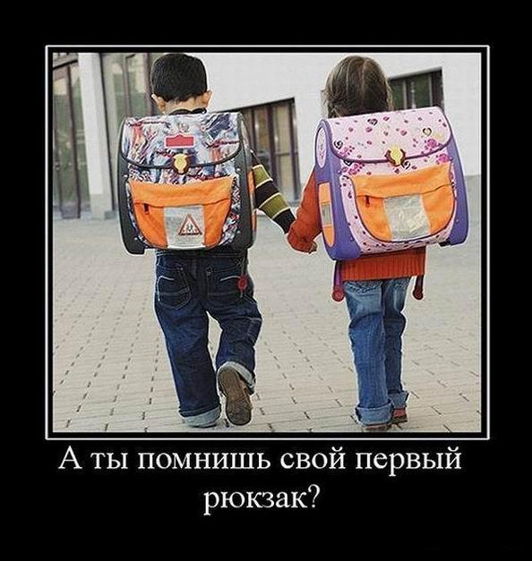 А ты помнишь свой первый рюкзак?