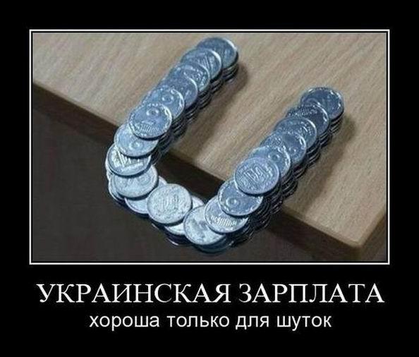 Украинская зарплата хороша только для шуток