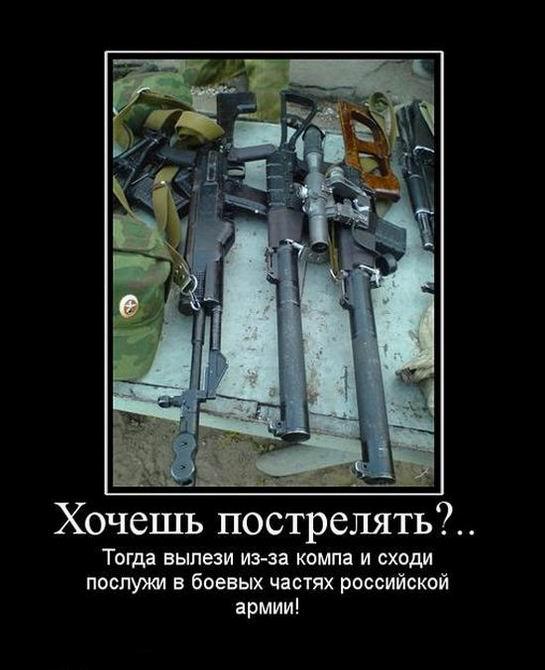 Хочешь пострелять?.. Тогда вылези из-за компа и сходи послужи в боевых частях Российской армии!