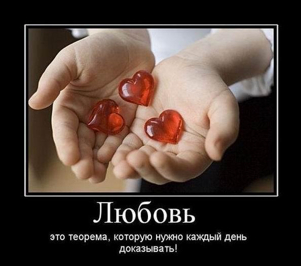 Любовь это теорема, которую нужно каждый день доказывать!