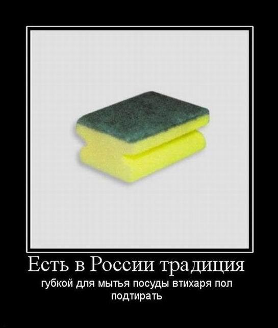 Есть в России традиция, губкой для мытья посуды втихаря пол подтирать