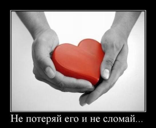 Демотиваторы на День влюбленных