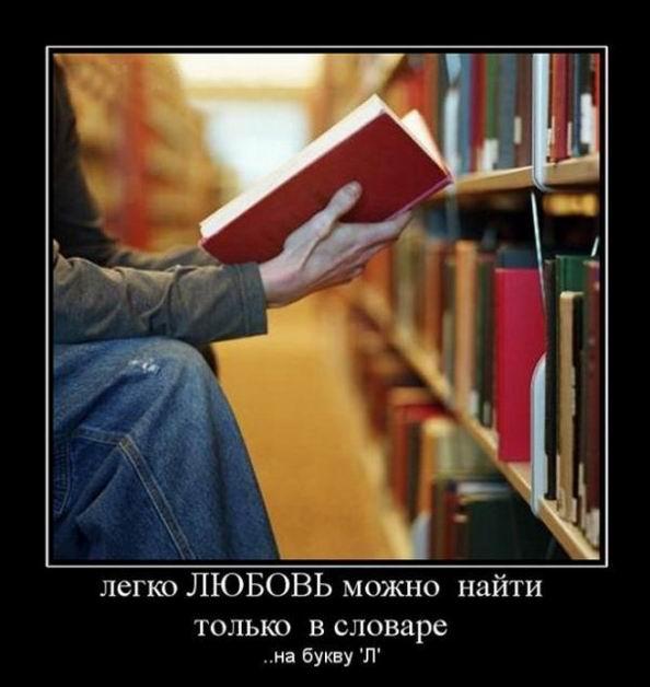 Легко ЛЮБОВЬ можно найти только в словаре ..на букву <Л>