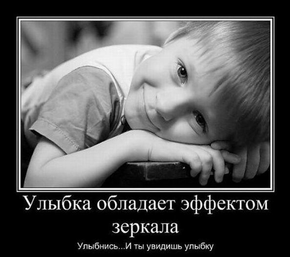 Улыбка обладает эффектом зеркала. Улыбнись...И ты увидишь улыбку