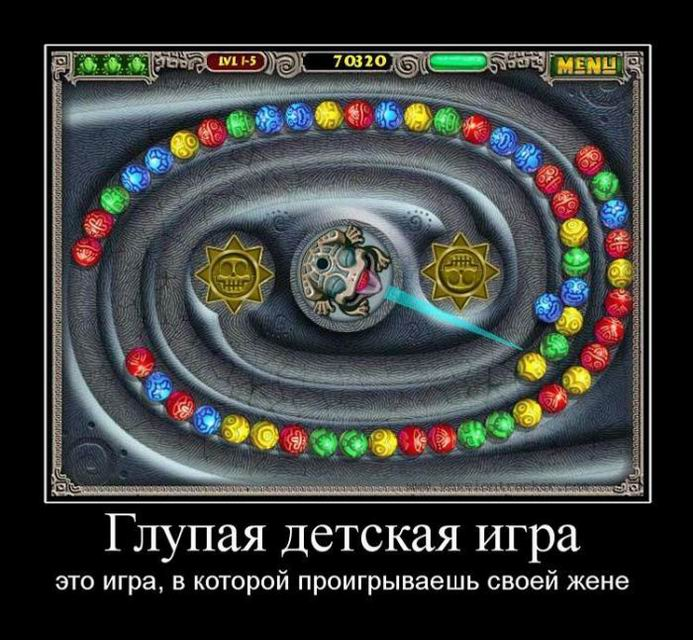 Глупая детская игра