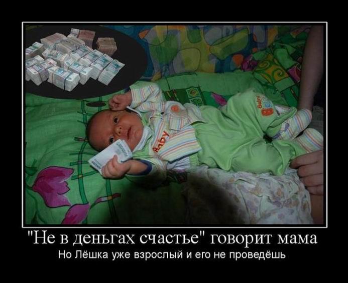 «Не в деньгах счастье» говорит мама