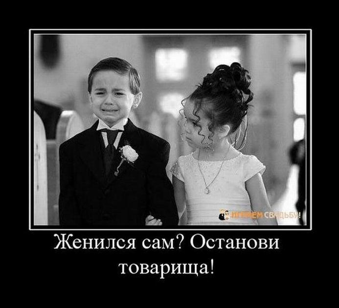 Женился сам? Останови товарища!