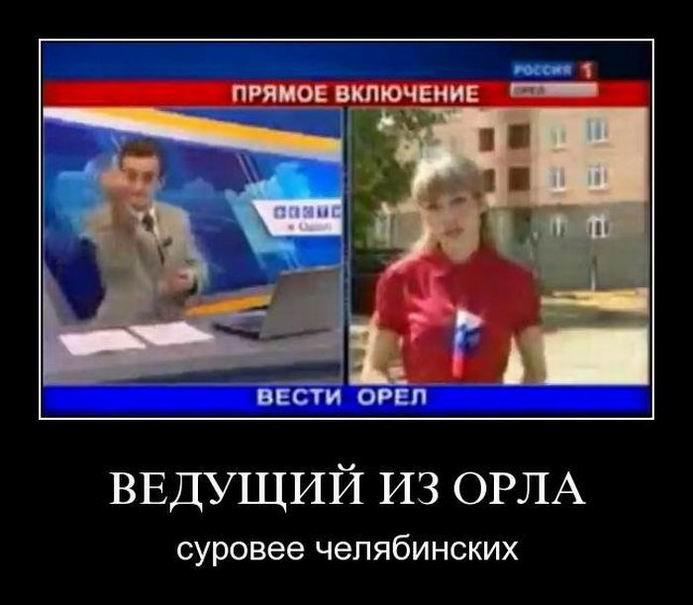 Ведущий из Орла суровее Челябинских