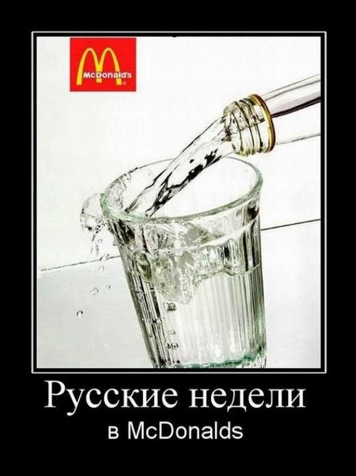 Русские недели в McDonalds