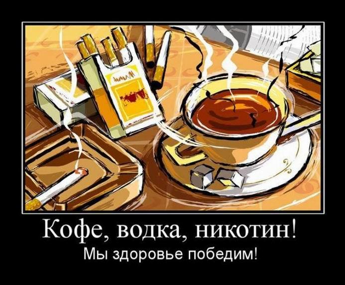 Кофе, водка, никотин!