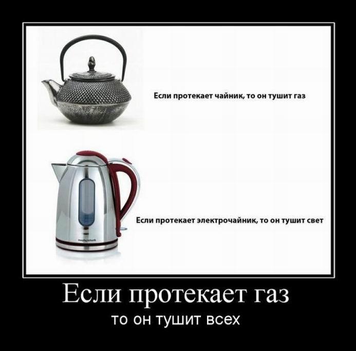 Если протекает газ, то он тушит всех!