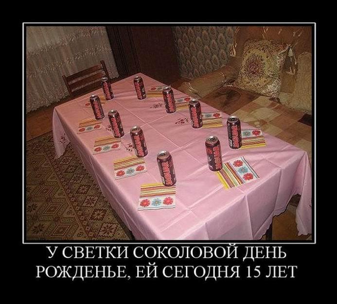 У Светки Соколовой день рожденья, ей сегодня 15 лет