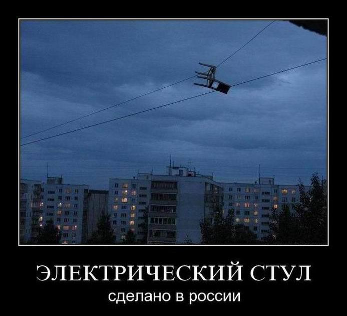 Электрический стул. Сделано в России