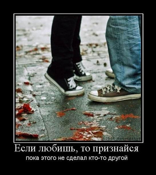 Если любишь, то признайся