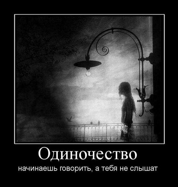 Одиночество. Начинаешь говорить, а тебя не слышат
