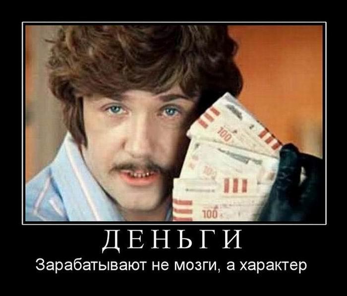 Деньги зарабатывают не мозги
