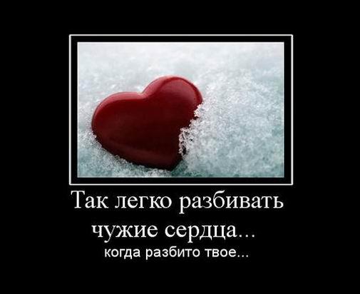 Так легко разбивать чужие сердца