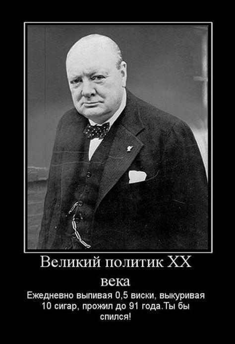 Уинстон Черчилль – великий политик XX века