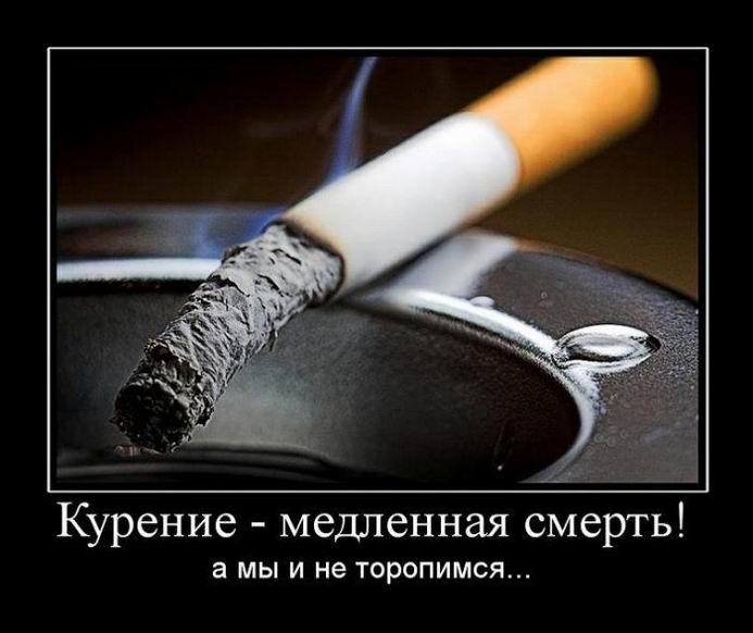 Курение - медленная смерть!