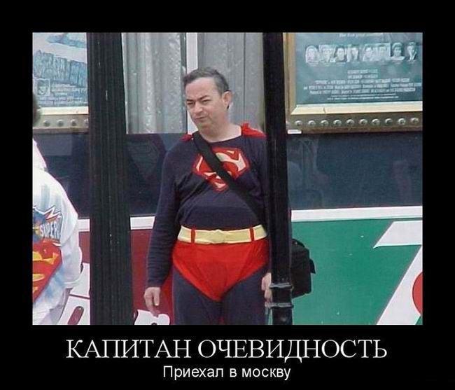 Капитан очевидность приехал в Москву