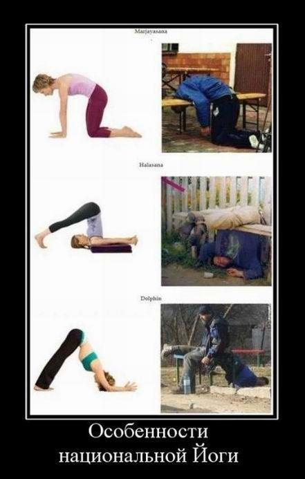 Особенности национальной йоги