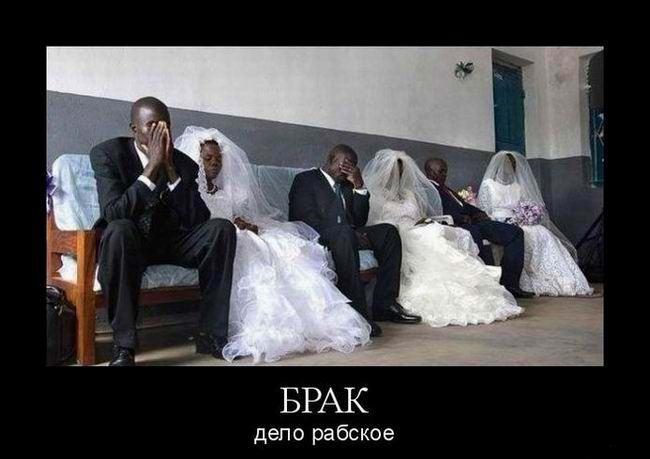 Брак дело рабское
