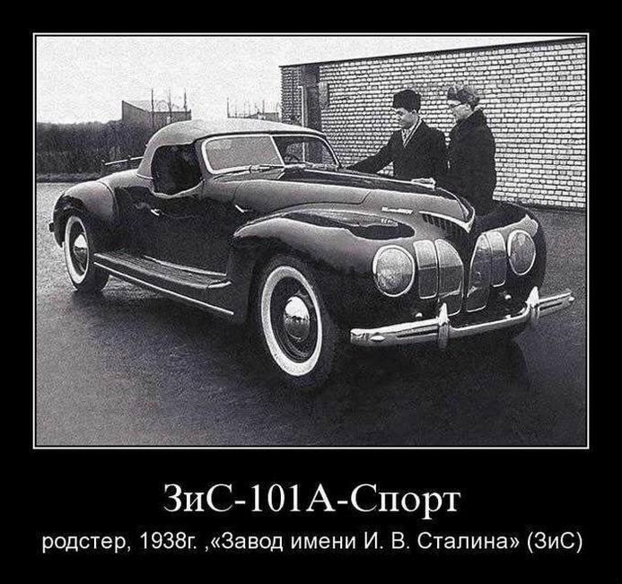 ЗиС-101 А-Спорт родстер