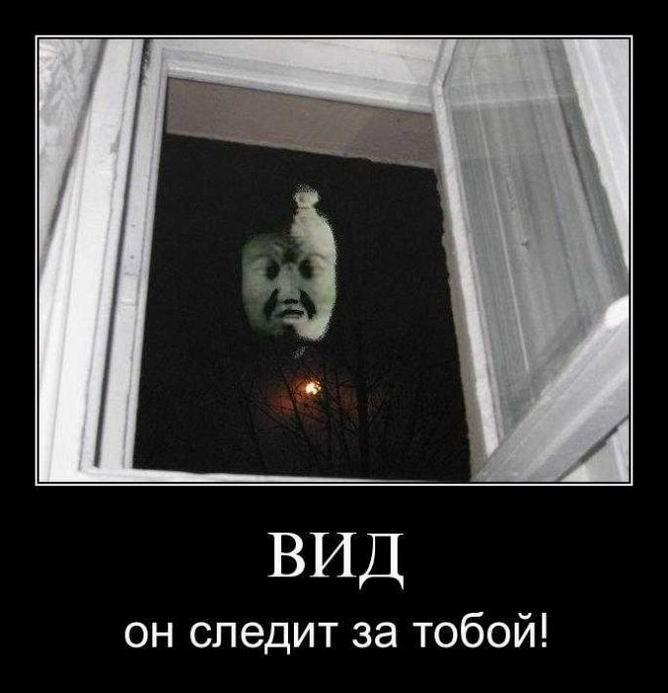ВИД, он следит за тобой!