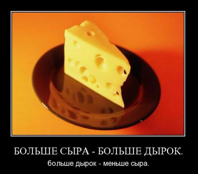 Больше сыра - больше дырок