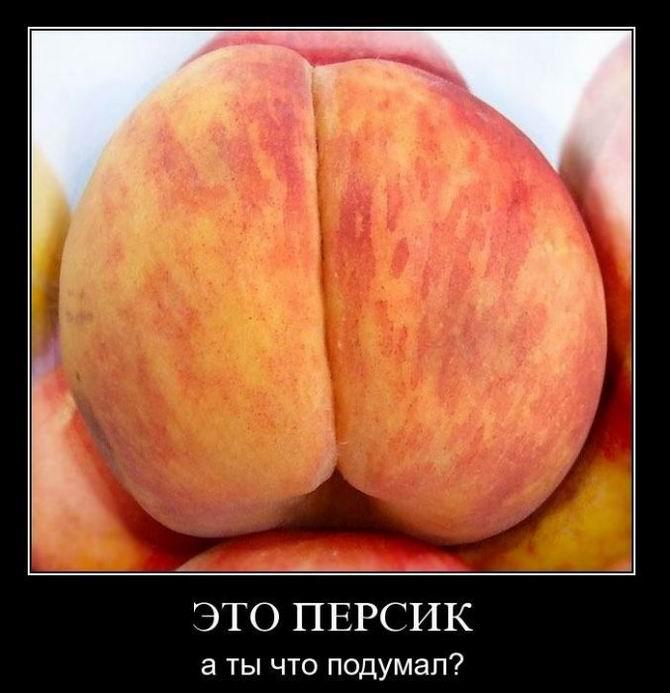 Это персик