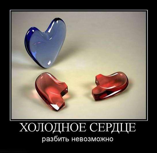 Холодное сердце разбить невозможно