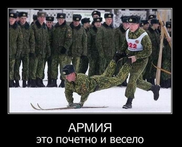 Демотиваторы про армию и День защитников отечества