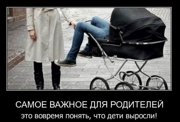 Самое важное для родителей