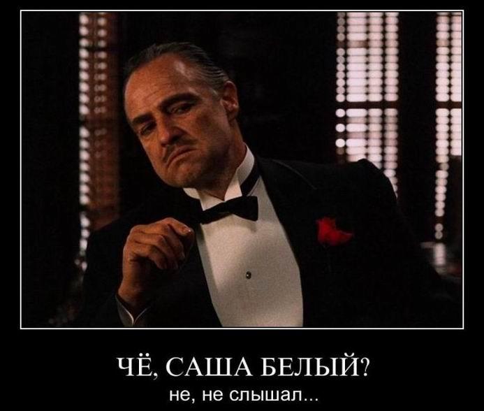 Саша Белый. Не, не слышал...