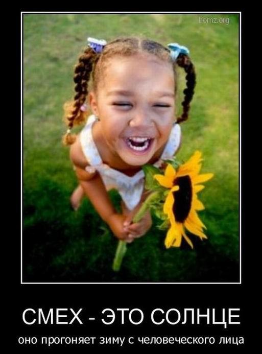Смех - это солнце
