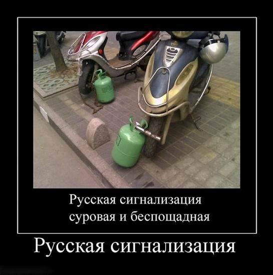 Русская сигнализация суровая и беспощадная