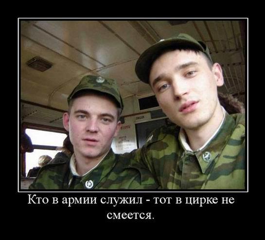 служба Армейские демотиваторы