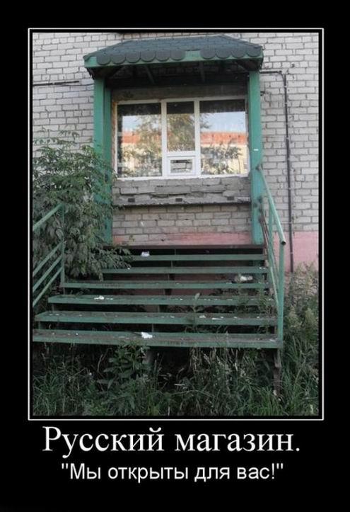 Русский магазин: Мы открыты для вас!