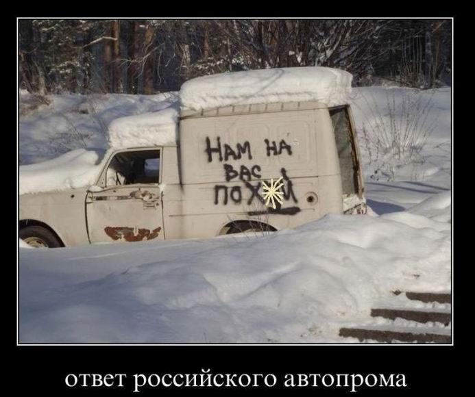 Ответ российского автопрома